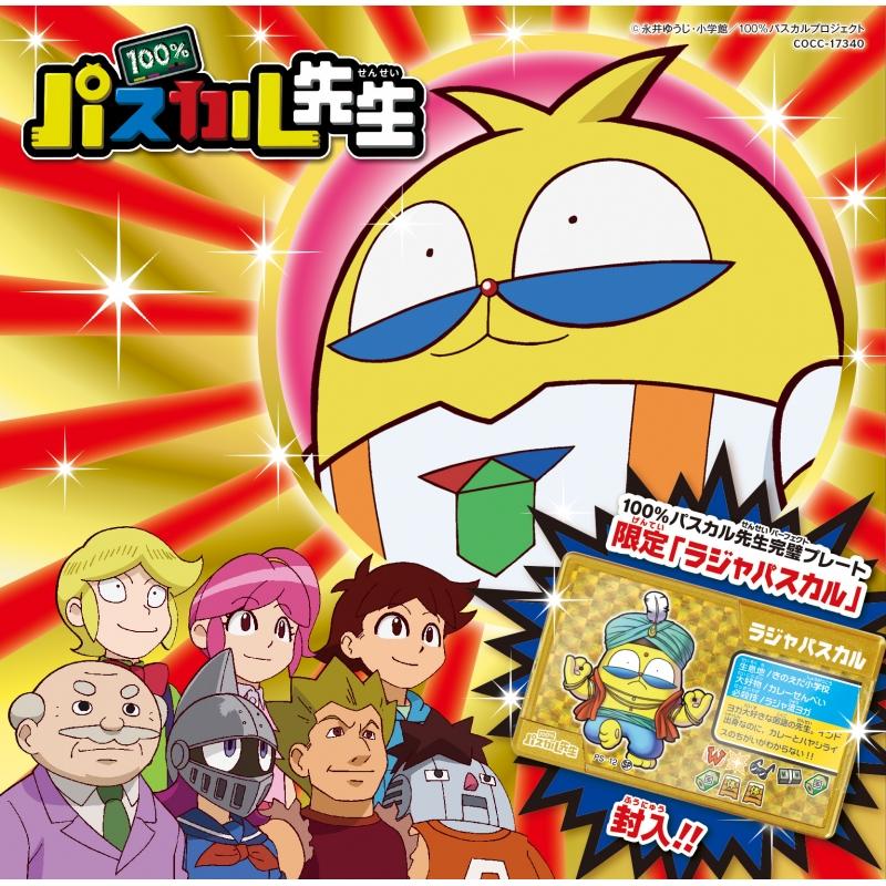 TVアニメ『100%パスカル先生』主題歌シングル