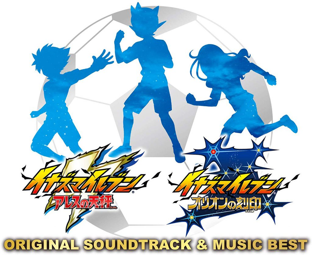 イナズマイレブン アレスの天秤:イナズマイレブン オリオンの刻印 -ORIGINAL SOUNDTRACK & MUSIC BESTー